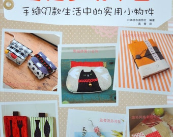 97 Projects Using Leftover Fabric  Japanese Craft Book (In Chinese)
