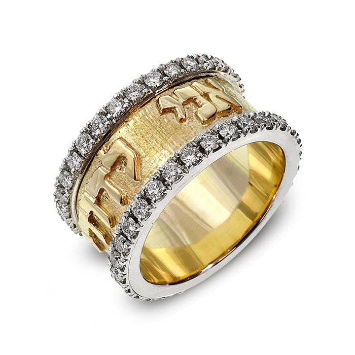 Jewish Wedding Rings: 14K Gold Ani L'dodi Diamond Jewish Wedding Ring