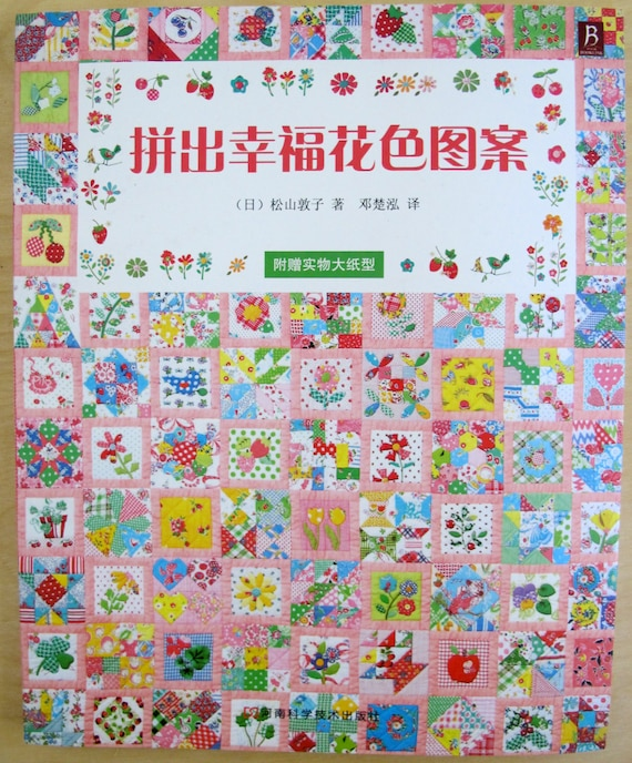 Patchwork Book Cover Pattern : Japanese quilting patchwork patterns book by atsuko matsuyama