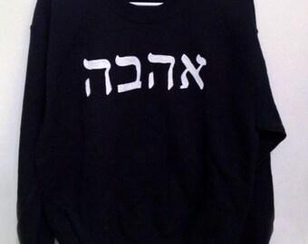 """Customizable Hebrew """"Love"""" Sweatshirt"""