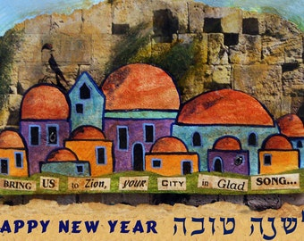 One 5 x 7 Bring Us to Zion Rosh Hashanah Card
