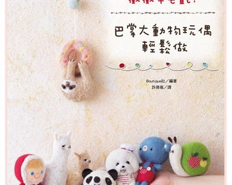 Needle Felting Handmade Wool felt Cute Doll and Animal --- Chinese Craft Book