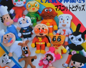 Lovely Anpanman Felt Mascots Toys and Goods Japanese Craft Book