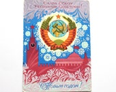 Christmas card, postcard from Soviet Union USSR, used post card, greeting card