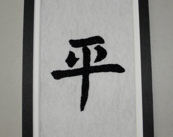 "PEACE Embroidered Chinese Characters Embroidery Quote Matted 5"" x 7"" - Ready to Ship"