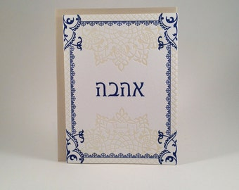 Letterpressed Hebrew Love Card-- Navy and Transparent Ink