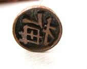 Japanese Stamp - Branding Iron - Metal Stamp - Kanji Stamp - Chinese Character - Yakiin - Yakin -  Plum Blossom  B2-2