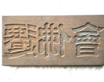 Japanese Kashigata Sweets Mold Buddhism's Event - Wood Cake Mold - Vintage Cake Mold