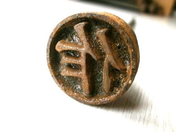 Vintage Japanese Yakiin Branding Iron Make, Work, Compose, Act, Perform (F355)