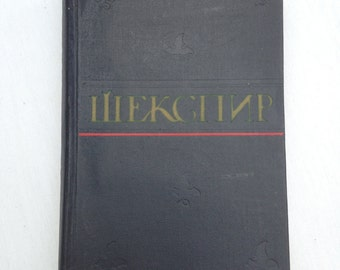 Shakespeare Collected Works Volume 8 in Russian Language - USSR Edition Hardcover 1960 - Winters Tale - The Tempest - Sonnets - Literature