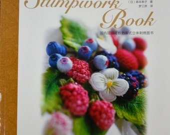 Embroidery from England Stumpwork book by Sachiko Morimoto - Japanese Craft Book (In Chinese)