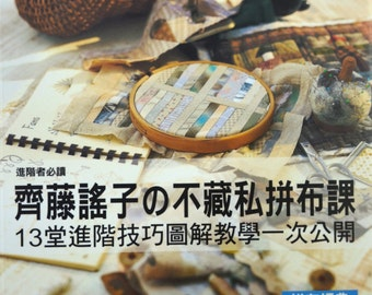 Patchwork Lesson 2 by Yoko Saito- Japanese Craft Book (In Chinese)