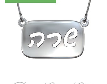 "Hebrew Name Necklace in Sterling Silver (1.0mm thick) - ""Sarah"" design"