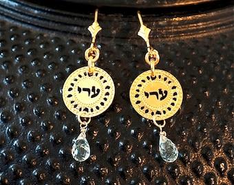 Gold earrings, Hebrew jewelry, Judaica, Kabbalah jewelry, 72 names earrings, gold jewelry, Aquamarine, serenity, jewish jewelry kabbalah