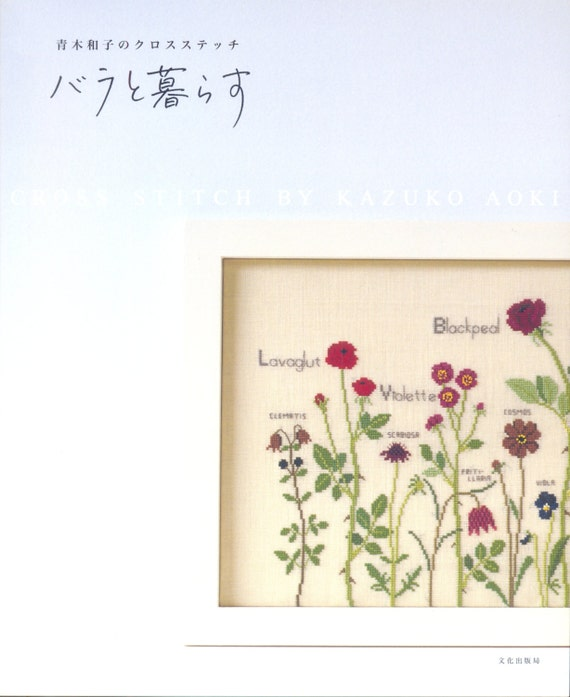 Master Collection Kazuko Aoki 05 - Cross Stitch - Japanese embroidery craft book (in Simplified Chinese)