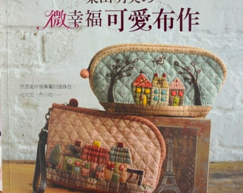 Special Patchwork Designs by Akemi Shibata - Japanese Craft Book (In Chinese)