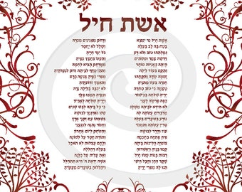 Eshet Chayil / Eshes Hayil instant download poster picture for wall or Shabbat table red bordo wine