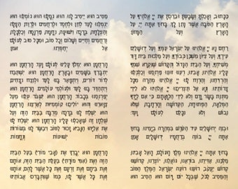 Birkat Hamazon pdf Purim