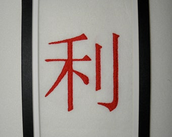 "LUCK Embroidered Chinese Characters Embroidery Quote Matted 5"" x 7"" - Ready to Ship"