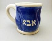 Aba Mug for Dad