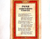 Vintage Russian Postcard - Open Letter - USSR Anthem - Soviet Union Hymn - Poetry - 1950s - from Russia / Soviet Union / USSR