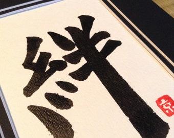 Bond - Japanese Calligraphy Kanji Art