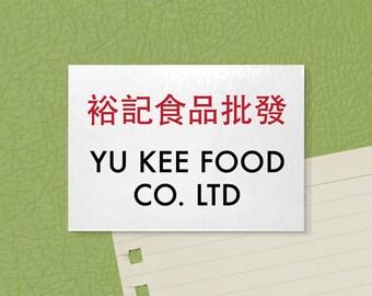 Weird Fridge Magnet. Funny Chinglish Sign. Yu Kee Food Co. Ltd