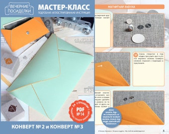 "PDF Sewing Tutorial ""Envelope #2 and #3"" (in Russian)"