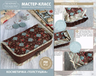 "PDF Sewing Tutorial ""Cosmetic bag"" (in Russian)"