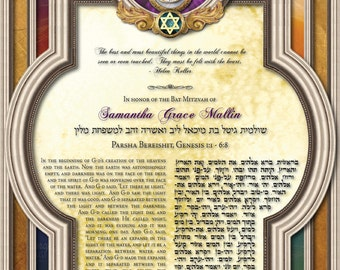 Bar Bat Mitzvah Gift - CHAMSA - Includes Free Personalization