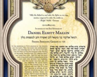 Bar Bat Mitzvah Gift - YERUSHALAYIM - Includes Free Personalization
