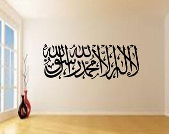 Islamic Wall Art, Shahada Kalima La ilaha Calligraphy Arabic Islamic Muslim vinyl Wall Art Stickers Murals