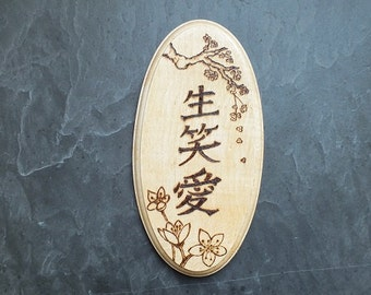 Live Laugh Love - Japanese kanji and cherry blossom pyrography sign