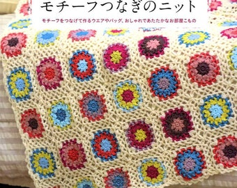 Crochet Motifs and Goods - Japanese Craft Book
