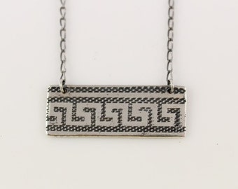 Silver Greek Key Bar Necklace- oxidized sterling silver