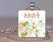 Akst (Aunt in Amharic) Ethiopian Pendant - Your Choice of Color and Personalization