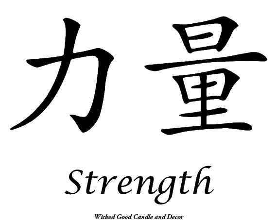 items similar to vinyl sign chinese symbol strength on