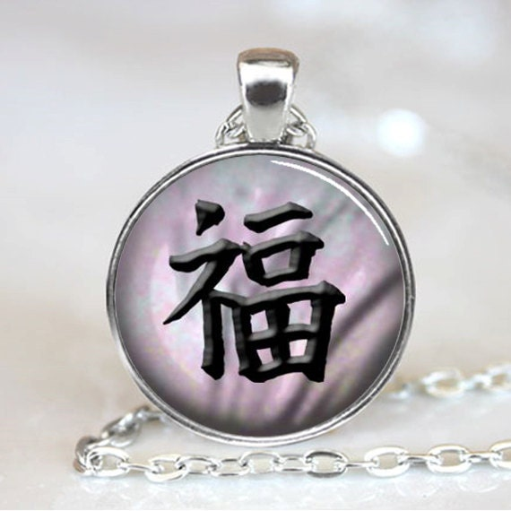 Japanese Happiness Symbol Calligraphy Necklace Pendant