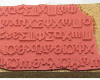 Greek Characters Design Stamping Tool for Polymer Ceramic PMC Clays & Textile Design - Greek Lettering Stamp Tool - Greek Characters stamp
