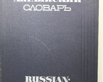 Pyccuko Russian-English  Dictionary, 1971 Printed in Moscow