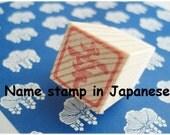 Name stamp in Japanese, Custom stamp, Japanese calligraphy, Hanko stamp, Personalized stamp, Japanese gift idea, Japanese souvenir, Kanji