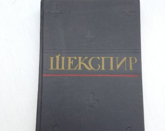 Shakespeare Collected Works Volume 5 in Russian Language - USSR Edition Hardcover 1959 - As You Like It - Julius Caesar - Twelfth Night