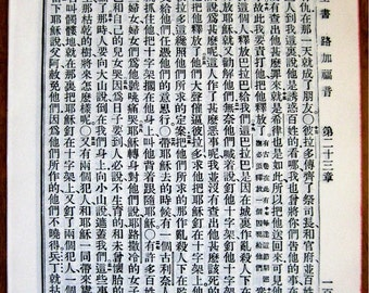 50 pages Chinese Asian Foreign text for your art work Chinese bible pages