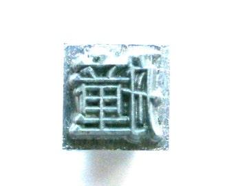 Japanese Typewriter Key - Metal Stamp - Chinese Character - Kanji Stamp - Vintage Stamp - Japanese Stamp - Warship