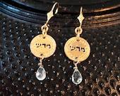 Kabbalah Gold earrings, Judaica Jewelry, Hebrew jewelry, 72 names, Jewish jewelry, Kabbalah jewelry, Gold jewelry, Aquamarine, Serenity