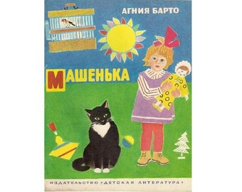 Russian language. Машенька / Mashenka by Agniya Barto and Pavel Aseev, 1986