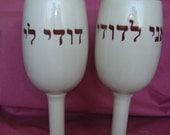 I am  my Beloved.(Hebrew)...  Set of Two Red Wine flutes