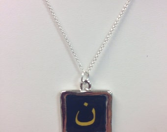 Square Nazarene charm on sterling silver filled chain necklace