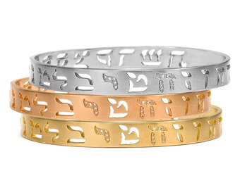 Hebrew Letter Bracelet, Hebrew Bracelet, Hebrew Alphabet, Hebrew Letters, Hebrew Writing, Bat Mitzvah Gift, Jewish Jewelry, Judaica
