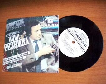 Vintage Soviet Vinyl Record Alla Pugacheva, Ilja Reznik , USSR, Songs, Soviet Souvenir, 1980s